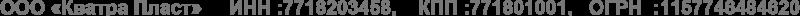 УК-Кватра
