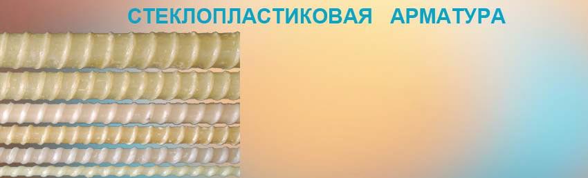 Слайд-арматура
