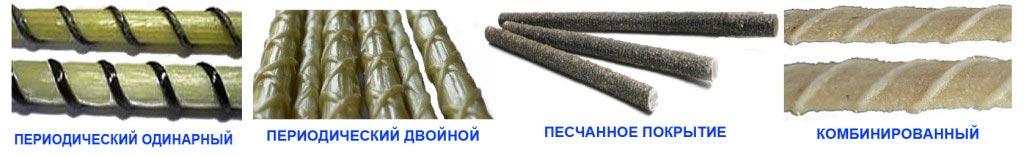 типы анкеровки стеклопластиковой арматуры