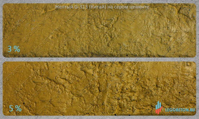 окраска серого бетона желтым пигментом 313 (китай)