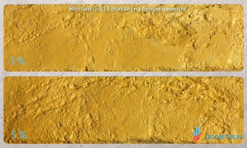 окраска белого бетона желтым пигментом 313 (китай)