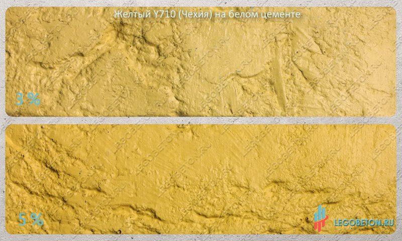 окраска белого бетона желтым пигментом Y-710 (чехия)