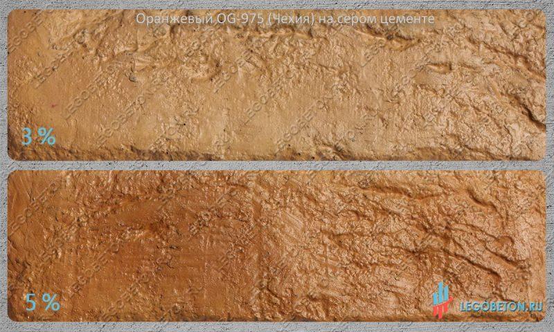окраска серого бетона оранжевым пигментом OG-975 (чехия)