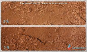 окраска белого бетона оранжевым пигментом OG-975 (чехия) купить в москве в любом обьеме