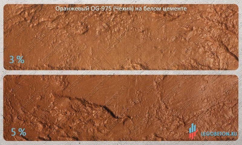 окраска белого бетона оранжевым пигментом OG-975 (чехия)