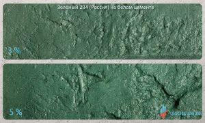 окраска белого бетона зеленым пигментом 234 купить в москве