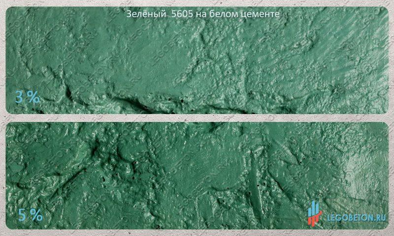 окраска белого бетона зеленым пигментом 5605