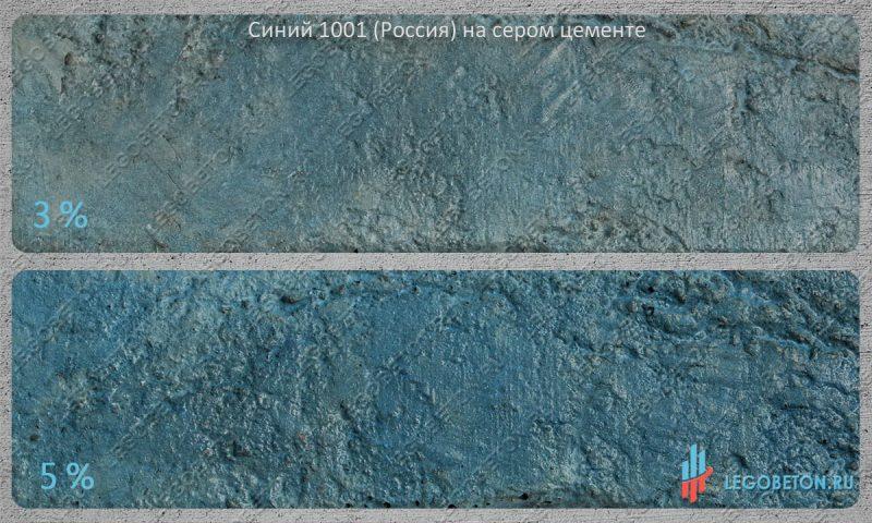краситель для серого бетона сухой синий 1001 (россия)