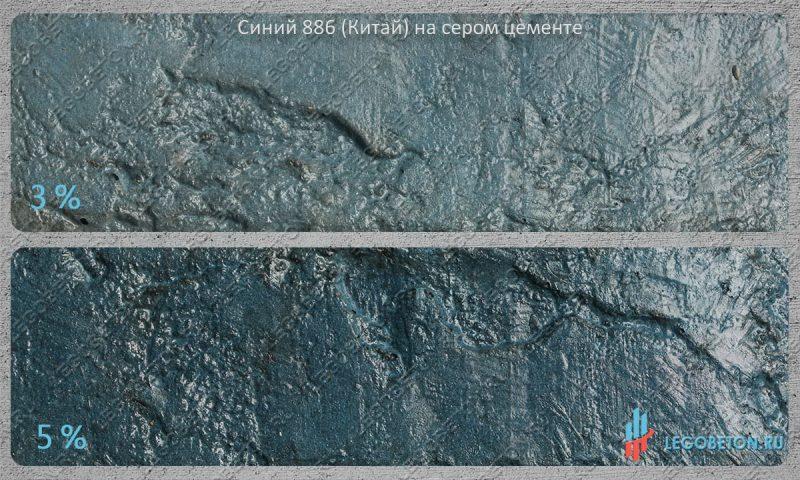 краситель для серого бетона сухой синий 886 (китай)