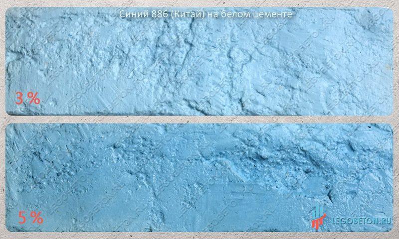 краситель для белого бетона сухой синий 886 (китай)