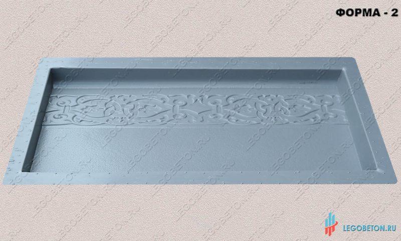 форма для ступени -2 (комплект-1)-03