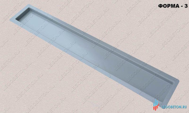 форма для ступени -3 (комплект-1)-01