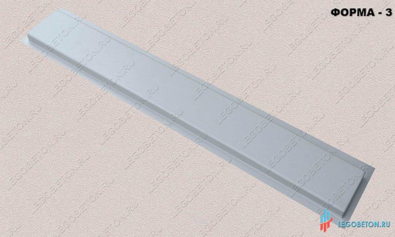 форма для ступени -3 (комплект-1)-02