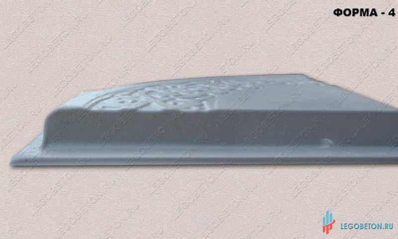 форма для ступени -4 (комплект-1)-03