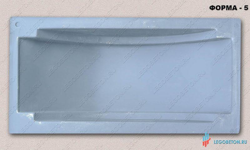 форма для ступени -5 (комплект-1)-01