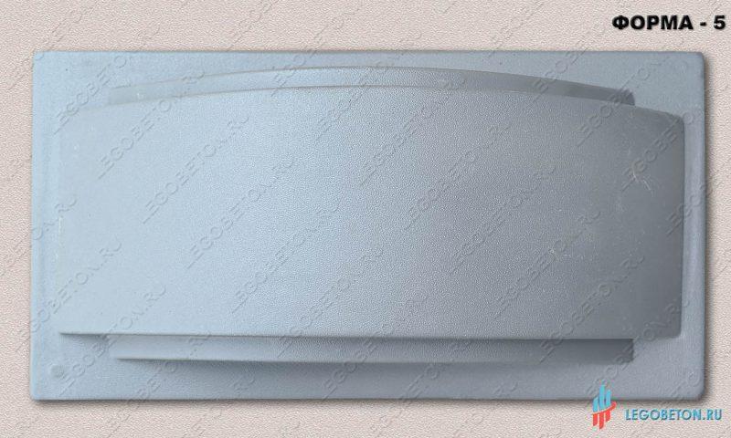 форма для ступени -5 (комплект-1)-02