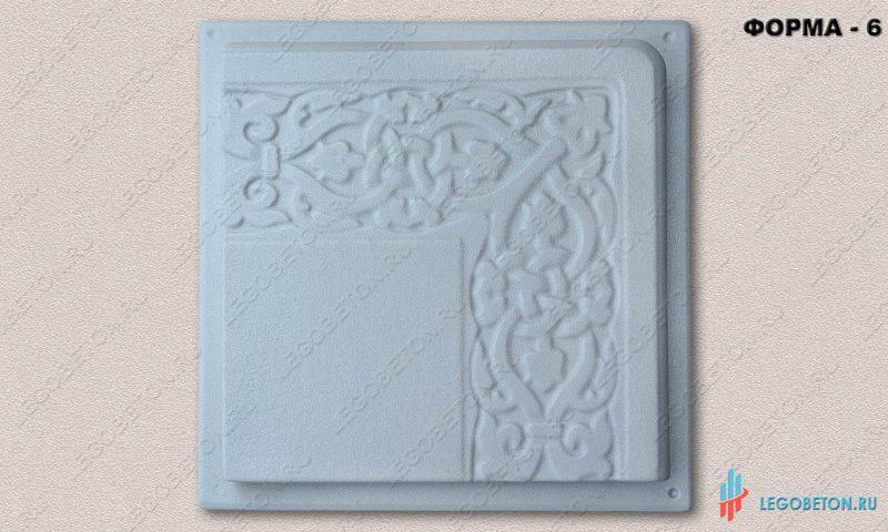 форма для ступени -6 (комплект-1)-02