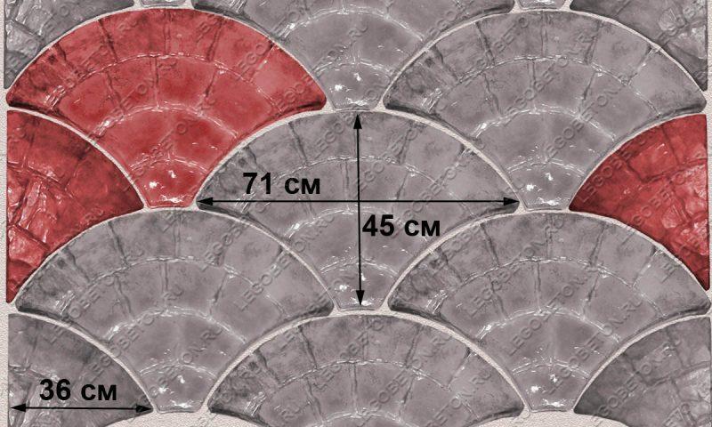 Форма «Комплект брусчатки «Веер» [3ф ] » FR118.1-2