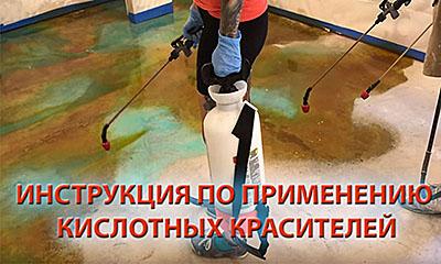 инструкция по применению кислотного красителя для бетона, как использовать кислотный краситель для бетона