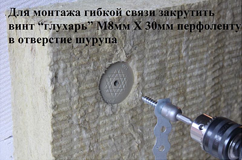использование шурупа Ф18-ГБ как элемента гибкой связи -1