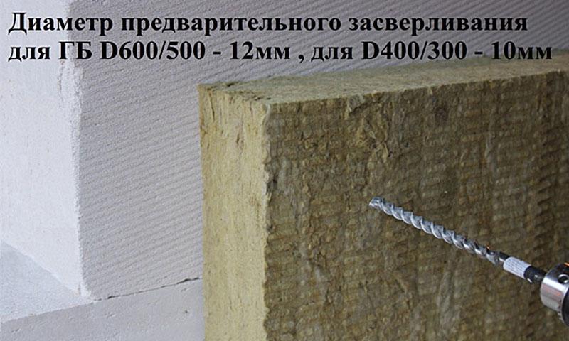 крепление теплоизоляции к стенам из газобетона-рис.1