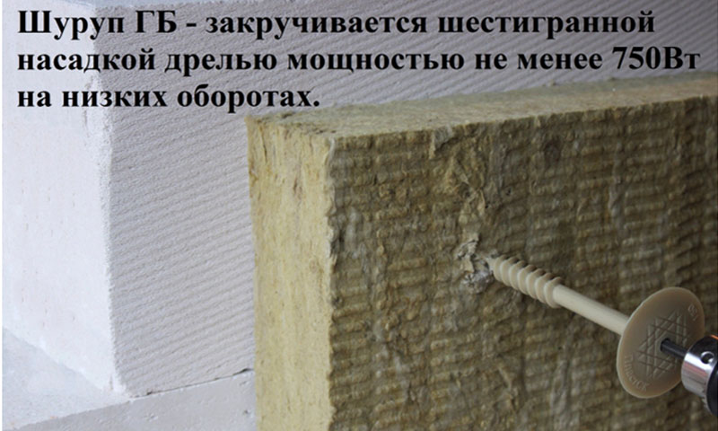 крепление теплоизоляции к стенам из газобетона-рис.2