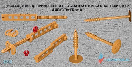 Руководство по применению несьемной стяжки СВТ и шурупа ГБ Ф18