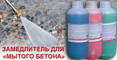 купить замедлитель схватывания для технологии мытый бетон в москве