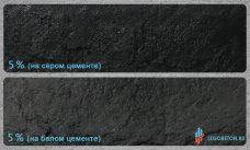 образец окраски - черный пигмент TC-778 (5 %) на сером и белом цементе