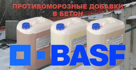 противоморозный комплексный пластификатор на полиарилах и другие добавки для зимнего бетонирования