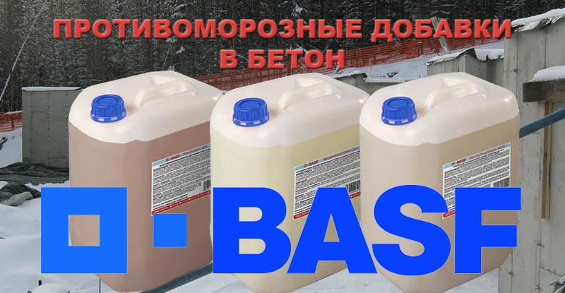 Бетон басф теплоизоляция бетоном