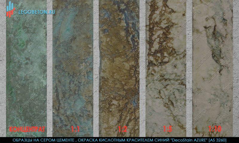 кислотный краситель синий AS3260  окраска серого бетона