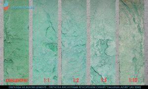 купить в москве кислотный краситель синий AS3260 для белого бетона