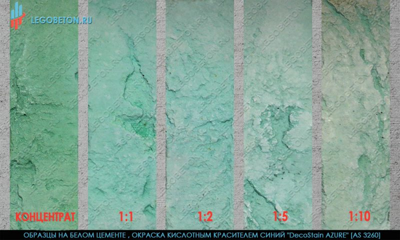 кислотный краситель синий AS3260  окраска белого бетона