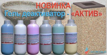 новинка мытый бетон гель актив купить в москве