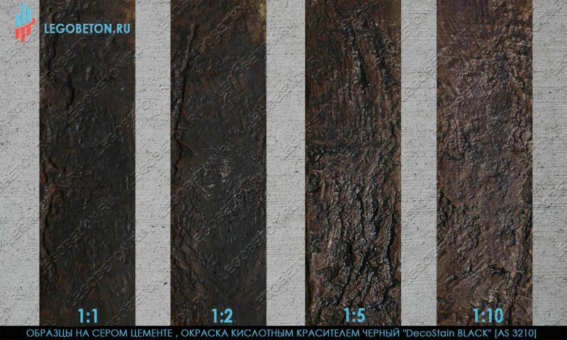 кислотный краситель черный 3210 на сером бетоне