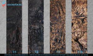 покраска белого бетона кислотным красителем черный 3210