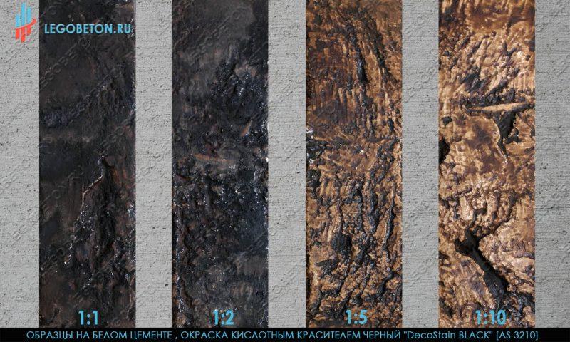 кислотный краситель черный 3210 на белом бетоне