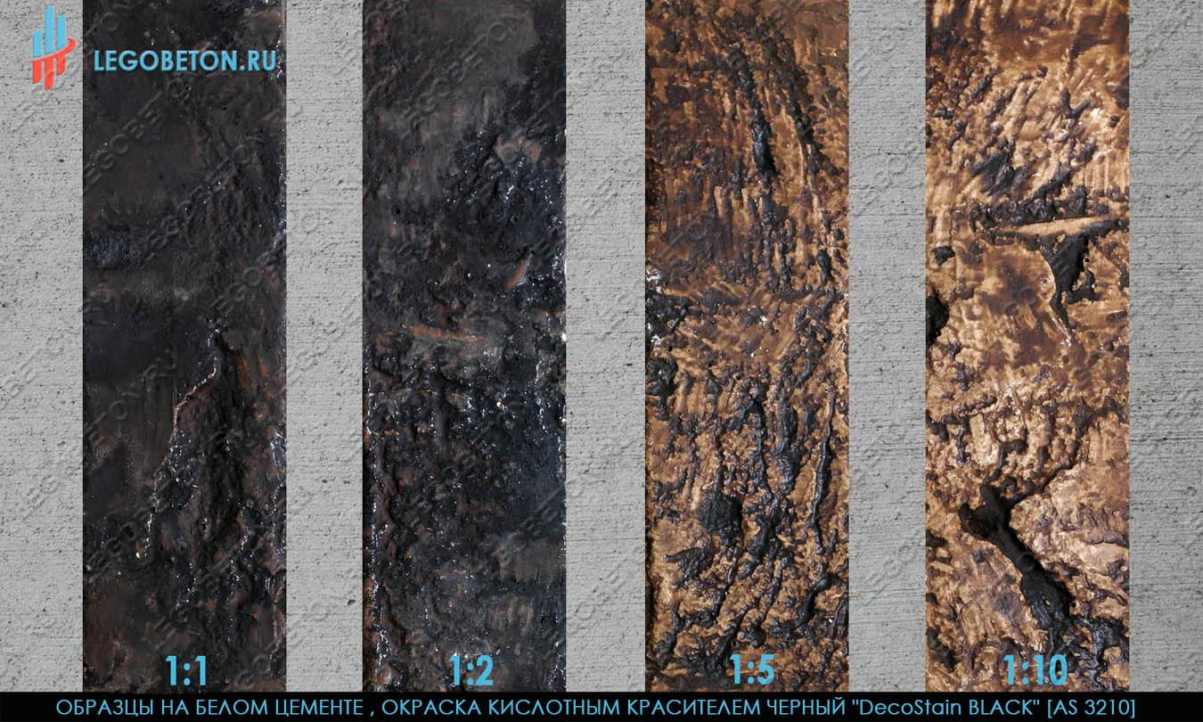 Купить кислотную краску для бетона бетон м350 состав