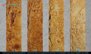 покраска белого бетона кислотным красителем оранжевый 3220