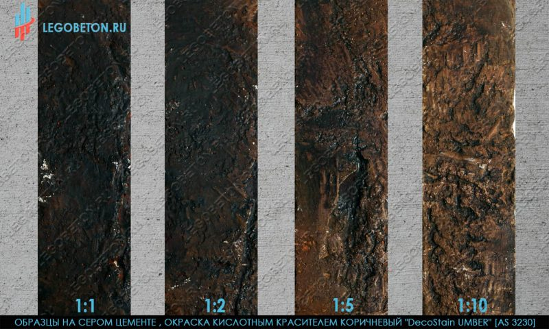 кислотный краситель коричневый 3230 на сером бетоне