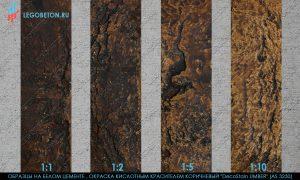 покраска белого бетона кислотным красителем коричневый 3230