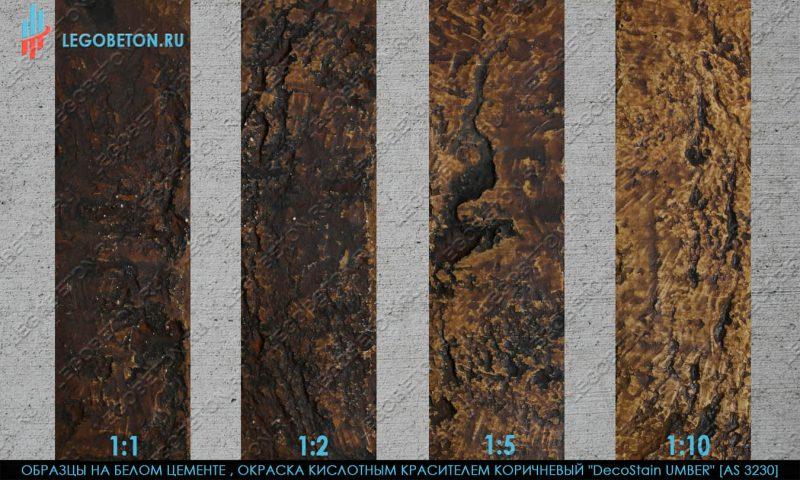 кислотный краситель коричневый 3230 на белом бетоне