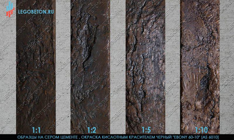 кислотный краситель черный 60-10 на сером бетоне