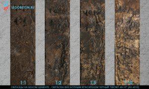 покраска белого бетона кислотным красителем черный 60-10