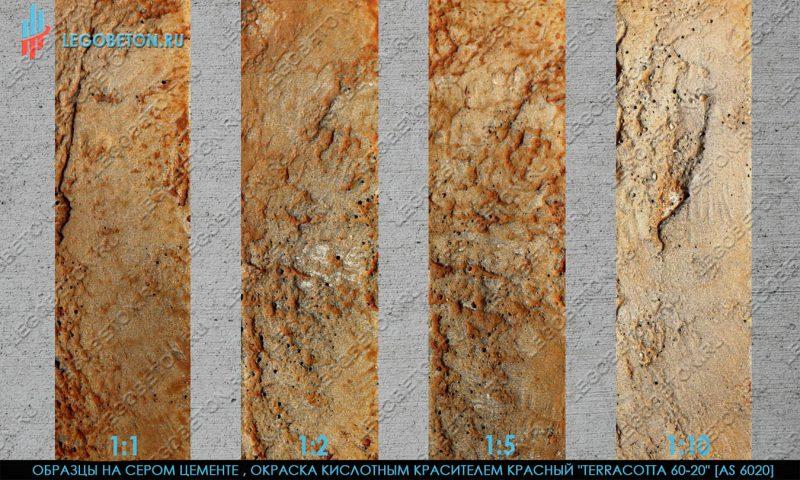 кислотный краситель красный 60-20 на сером бетоне