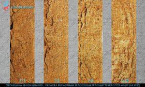 покраска белого бетона кислотным красителем красный 60-20