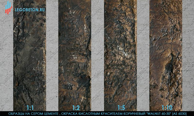кислотный краситель коричневый 60-30 на сером бетоне