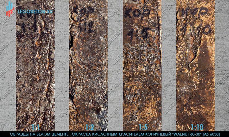 кислотный краситель коричневый 60-30 на белом бетоне