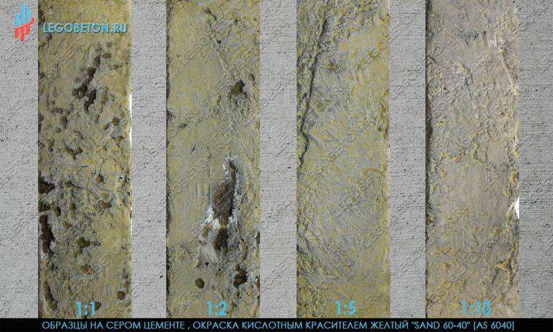 кислотный краситель желтый 60-40 на сером бетоне